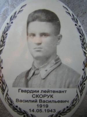 Скорук Василий Васильевич, 1943 год