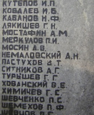 Мемориальная табличка с фамилиями погибших