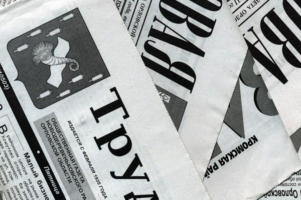 Районные газеты.