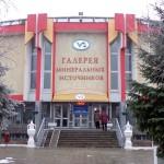 Галерея минеральных источников в Нальчике.