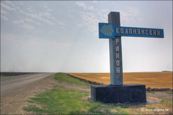 У въезда в Колпнянский район.