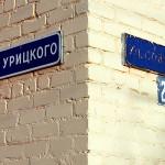 Угол улиц Советской и Урицкого.