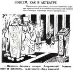 Антирелигиозная пропаганда в журнале Крокодил.