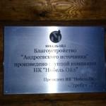 Табличка на Андреевском источнике.