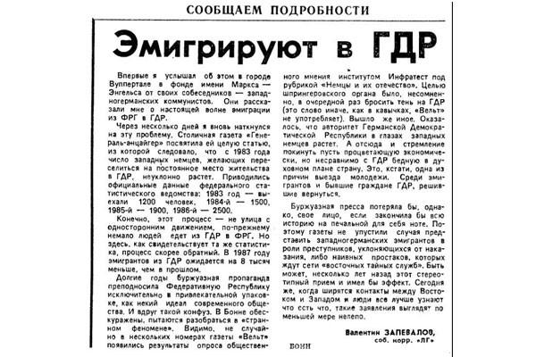 Статья про эмиграцию в ГДР.