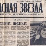 Газета Красная Звезда за 1988 год.