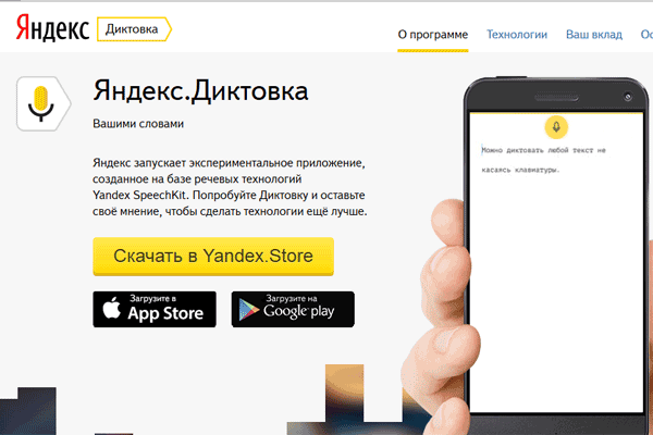 Яндекс.Диктовка.