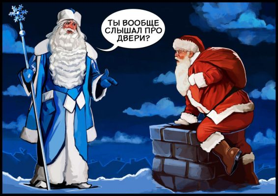 Дед Мороз И Санта у трубы