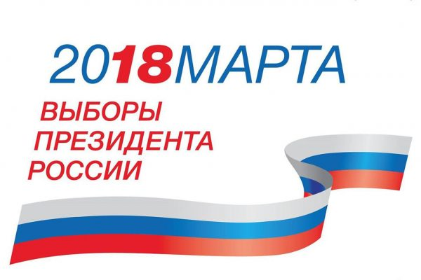 Выборы 2018 или 20!8