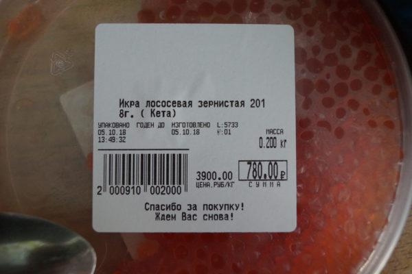 Цена на икру лососевую
